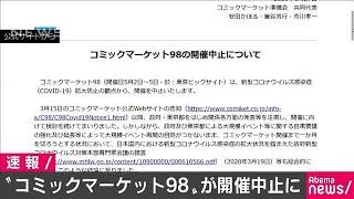 5月開催予定だったコミケも中止に 感染拡大防止で(20/03/27)
