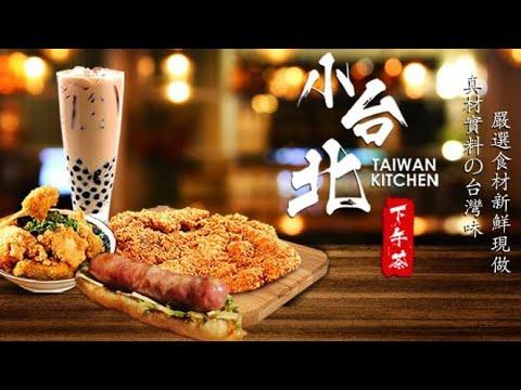 Taiwan Kitchen Arkipelago Tea Melody Taiwan Dish Taiwan Cuisine Makati City Youtube