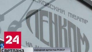 Светлана Немоляева: Броневой был неординарной личностью - Россия 24