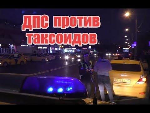 Вектор Движения №198. ДПС против Таксоидов