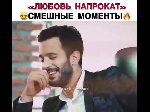 Сериал:«Любовь напрокат/Kiralik Ask»🎥 .