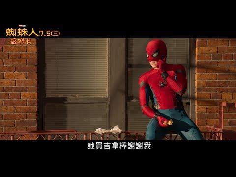 蜘蛛人:返校日線上看