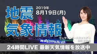 【LIVE】 最新地震・気象情報 ウェザーニュースLiVE 2019年8月19日(月)