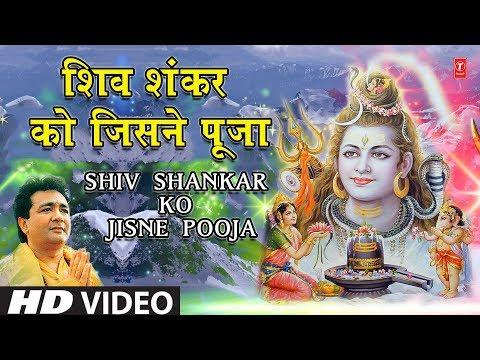 सोमवार Special शिव शंकर को जिसने पूजा I Shiv Shankar Ko Jisne Pooja I HARIHARAN, GULSHAN KUMAR
