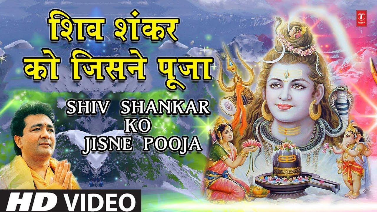 shiv shankar ko jisne pooja by gulshan kumar full song free mp3