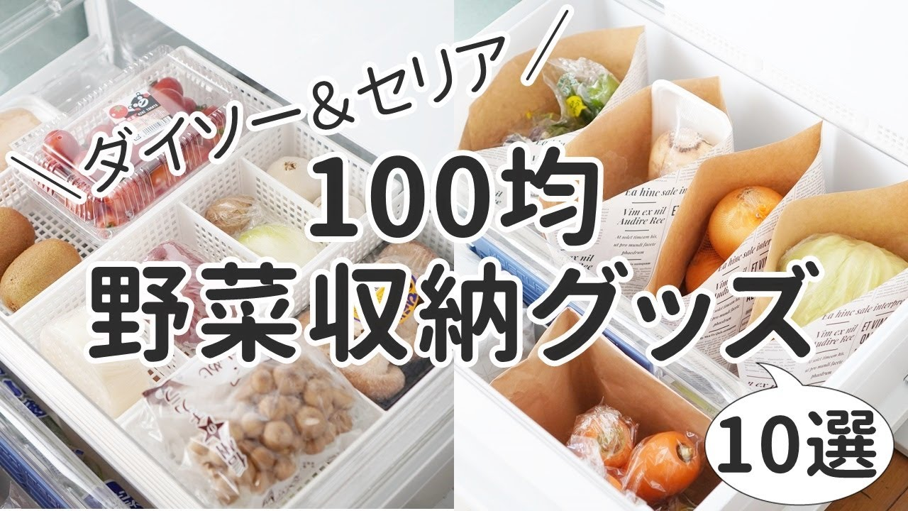 【冷蔵庫収納】100均グッズで野菜を整理整頓!SNSで話題のダイソー・セリアの収納グッズ全紹介