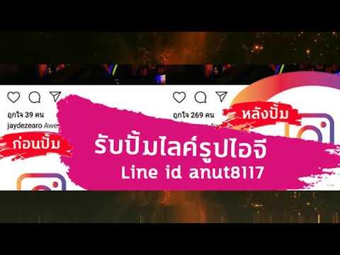รับปั้มlike instagram รับปั้มไลค์ ig เพิ่มยอดไลค์ igง่ายๆ auto like ig คนไทย