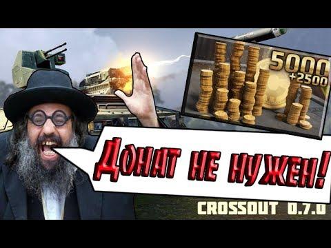 Crossout Как Скачать Игру - фото 6