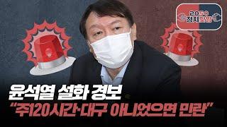 [정치맞짱 LIVE] 윤석열 설화 경보 '120시간',…