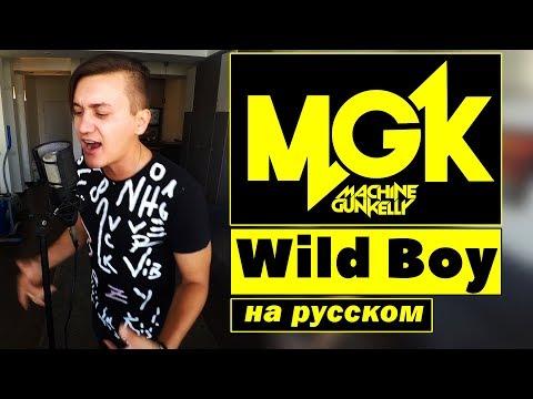 MGK - WILD BOY | НА РУССКОМ | Женя Hawk