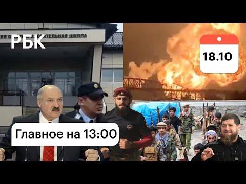 Краповые береты, Чечня: скандал/Панджшер: атаки ополчения, потери талибов/Новая стрельба в школе