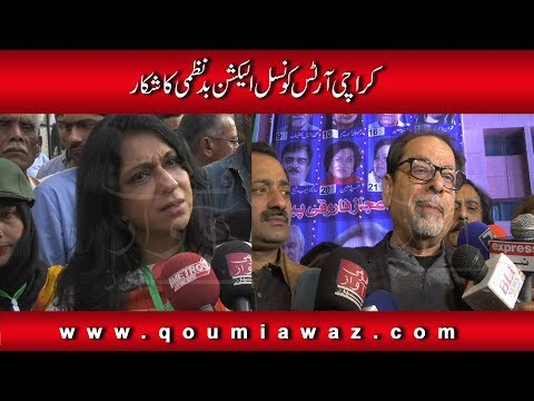 Karachi Arts Council Election & Misbehave with opposition lady
