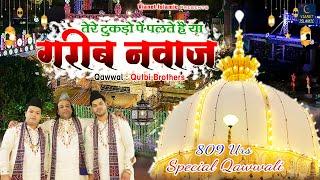 Tere Tukdo Pe Palte Hai Ya Garib Nawaz | 2021 अजमेर शरीफ उर्स क़व्वाली | Qutbi Brothers | New Qawwali