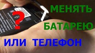 xiaomi redmi 3 замена батареи