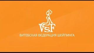 Федерация шейпинга в Витебске 2016. Как сделать фигуру идеальной.