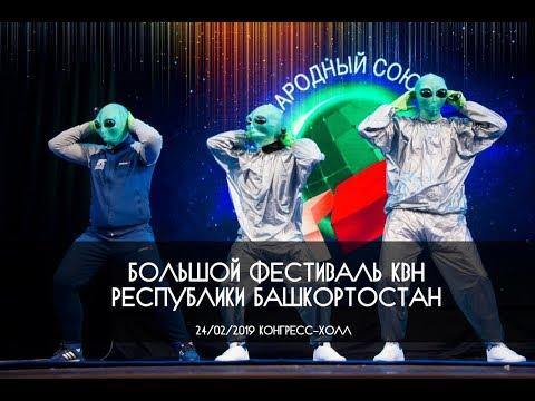 КВН УФА 2019 Большой Фестиваль КВН Республики Башкортостан 2019 (23.02.2019) ИГРА ЦЕЛИКОМ HD