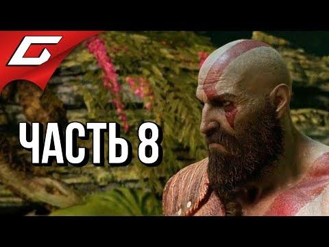 GOD of WAR 4 (2018) ➤ Прохождение #8 ➤ АЛЬВХЕЙМ