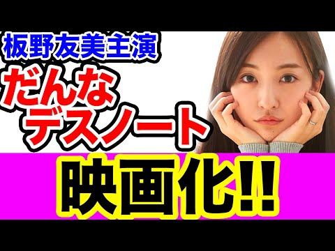 【衝撃】だんなデスノートが、板野友美主演の映画に!?