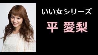 平 愛梨(たいら あいり)【 いい女 厳選 50pics! 】 【チャンネル登録】...