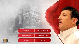 فؤاد الكبسي - يا ريم صنعاء | Fouad Al Kibsi - Ya Reem Sanaa