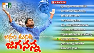 Y.S.R Songs - Janam Manishi Jagananna - YSRCP - Political Songs