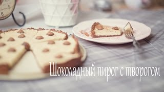 Шоколадный пирог с творогом (Рецепты от Easy Cook)