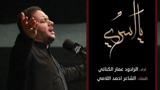 يا آسري - ملا عمار الكناني - هيئة عاشوراء