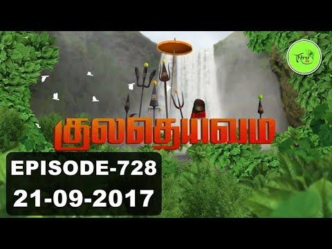 Kuladheivam SUN TV Episode - 728 (21-09-17)
