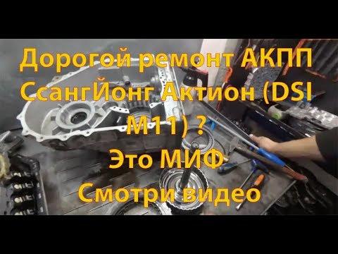 Ремонт АКПП CсангЙонг Aктион (DSI M11)