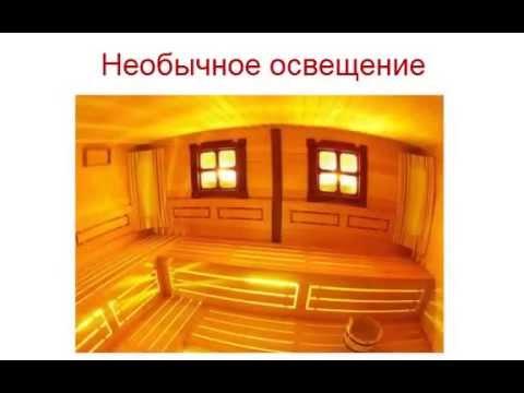 видео: Баня своими руками. Глава 7. Освещение и электрика