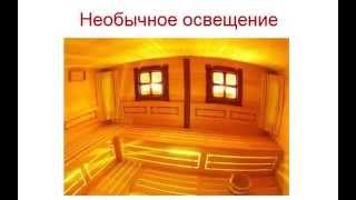 Баня своими руками. Глава 7. Освещение и электрика(Новая версия видео-курса