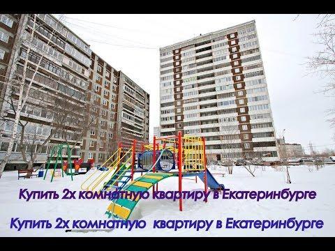 Купить трехкомнатную квартиру | Квартира ВИЗ | Квартиры в Екатеринбурге