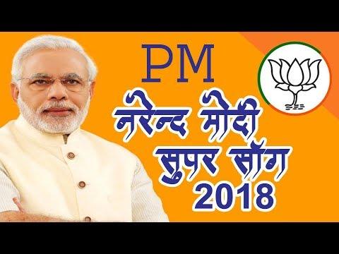2018 SUPERHIT MODI SONG - PM Modi ji को वोट देना फूल कमल खिलना है - PM नरेन्द्र मोदी की लहर