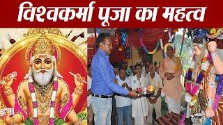 Vishwakarma Puja : विश्वकर्मा पूजा का महत्व, वजह | Importance of Vishwakarma Puja | Boldsky
