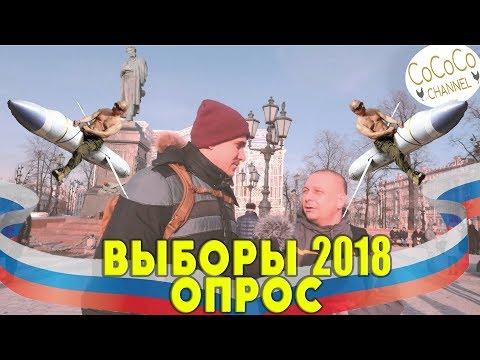 ОПРОС | Выборы
