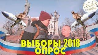 ОПРОС | Выборы президента 2018 | Ракеты Путина | Москва
