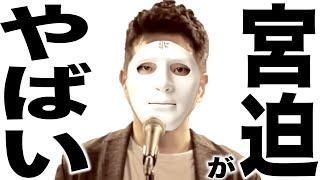 Download lagu レペゼン地球の無観客ライブで〇〇した宮迫さんの歌🔥 雨上がり 替え歌