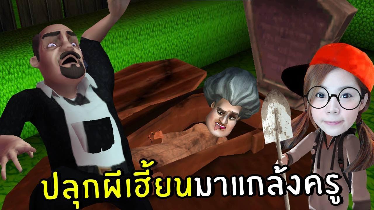 Download ปลุ�ผีเฮี้ยนมา��ล้งครู #22 | Scary Teacher 3D