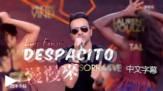 Luis Fonsi - Despacito 慢慢來 (中/西字幕)