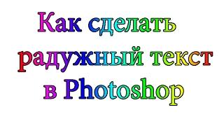 Как сделать радужный текст в Adobe Photoshop CS 6
