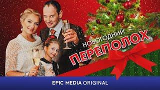 НОВОГОДНИЙ ПЕРЕПОЛОХ - Серия 4 / Новогодняя комедия