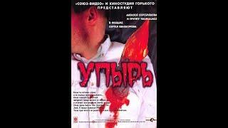 Упырь. (Российский фильм).