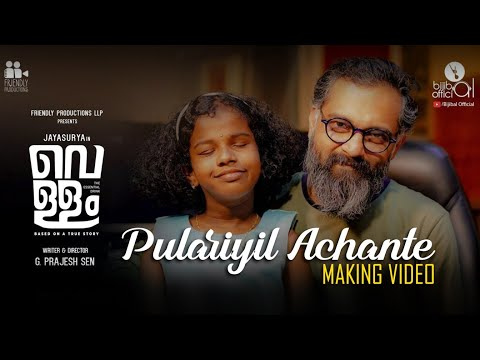 Pulariyil Achante Lyrics - പുലരിയിൽ അച്ഛന്റെ - Vellam Malayalam Movie Songs Lyrics
