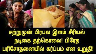 சற்றுமுன் பிரபல இளம் சீரியல் நடிகை எடுத்த விபரீத முடிவு! | Tamil Cinema | Tamil movies | Tamil Seria