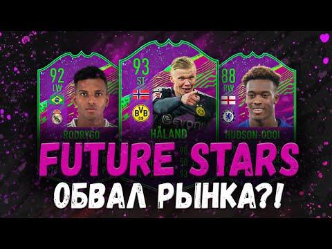 FUTURE STARS FIFA 20 ПРОМО! НОВЫЙ ОБВАЛ МАРКЕТА?!