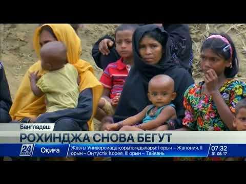 Тысячи мусульман-рохинджа бегут в Бангладеш из Мьянмы