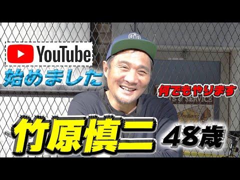 日本人で初めてWBA世界ミドル級チャンピオンになった男。 竹原慎二が元気のない人達の為に、 全てを投げ捨てYouTubeに挑戦!何でもやります!...
