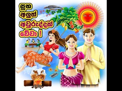 sinhala hindu aluth aurudu   youtube