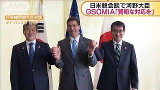 """河野大臣 """"GSOMIA""""韓国に「賢明な対応を求める」(19/11/18)"""