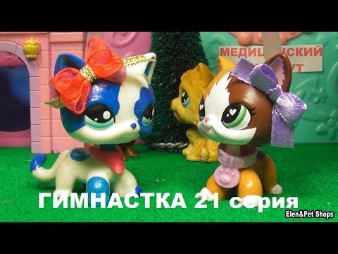 LPS ГИМНАСТКА 21 серия
